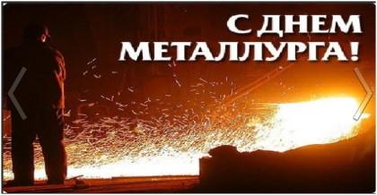 Как Центр славянской культуры поздравлял металлургов