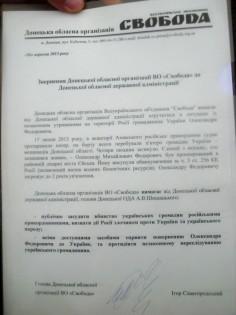 Немногочисленный пикет, или Свободу Федоровичу