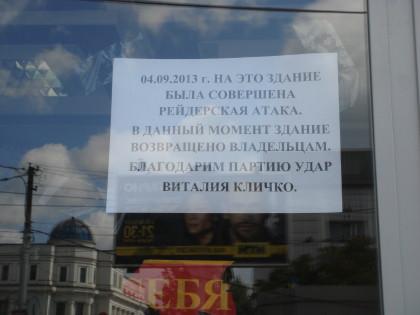Папрацци в Донецке