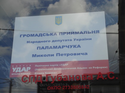 Папарацци в Донецке