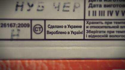Made in Ukraine. Уроки лёгенькой промышленности