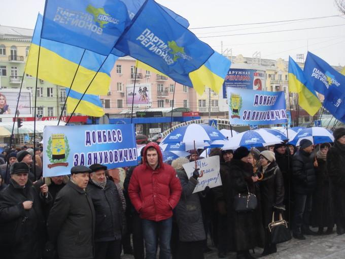 митинг за Партию Регионов