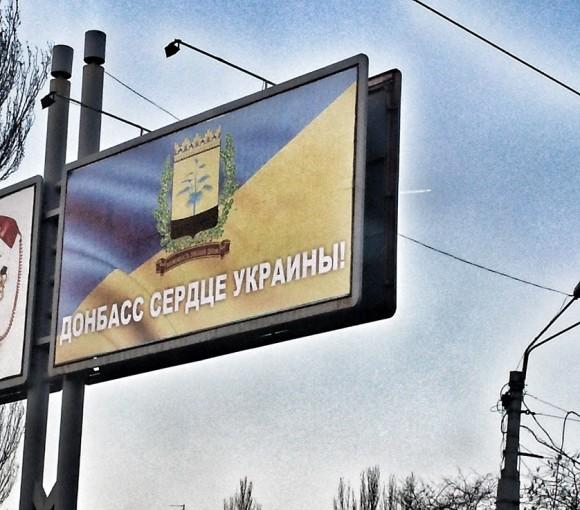 Донбасс - сердце Украины