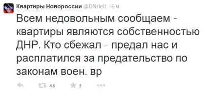 tvitter 420x193 Сепаратисты Донбасса зарабатывают на брошенных квартирах ФОТО